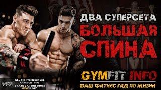 БРАТЬЯ ХАРРИСОН! 2 СУПЕРСЕТА на ШИРОЧАЙШИЕ мышцы СПИНЫ! Упражнения для спины #GymFit INFO