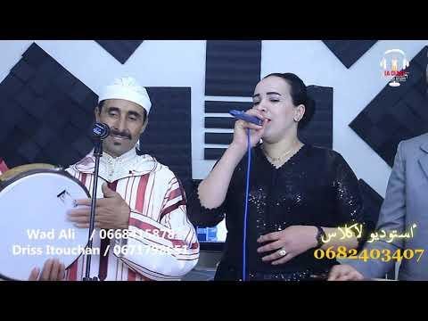 Wad Ali, Driss & Samira Azrou – Ayday n 3ari
