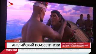 На осетинском языке заговорили герои мультфильма «Моана»