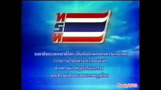 เพลงชาติ (MV สถานีโทรทัศน์สีกองทัพบก ช่อง 7 [คลิปเทปนี้บันทึกเมื่อเดือนมิถุนายน ปีพ.ศ.2553])