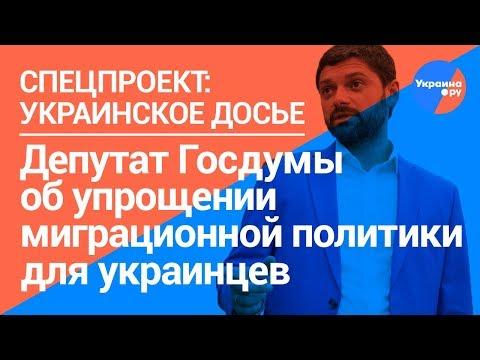 Смотреть Козенко: уже разработано ряд законопроектов по упрощению получения гражданства РФ онлайн