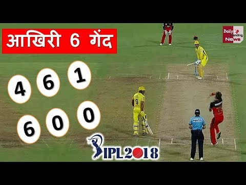 VIVO IPL 2018: CSK VS RCB LAST 6 BALLS HIGHLIGHTS |अंतिम 6 गेंदे.