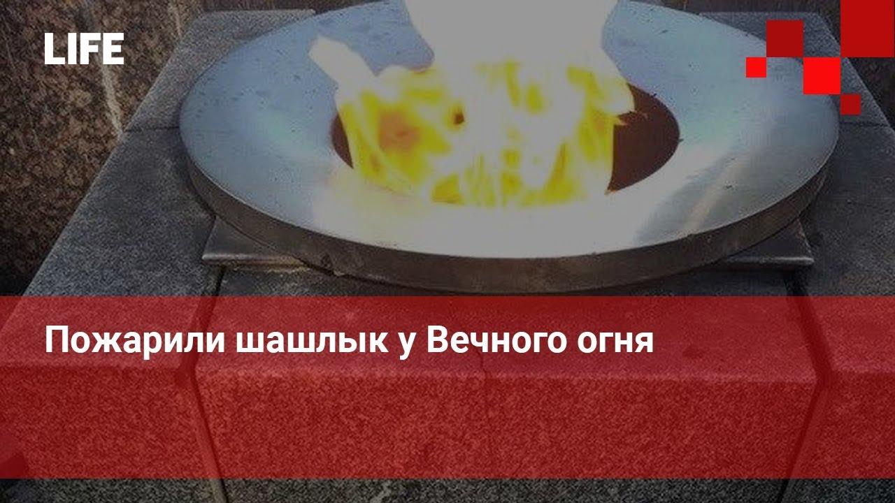 Пожарили шашлык у Вечного огня