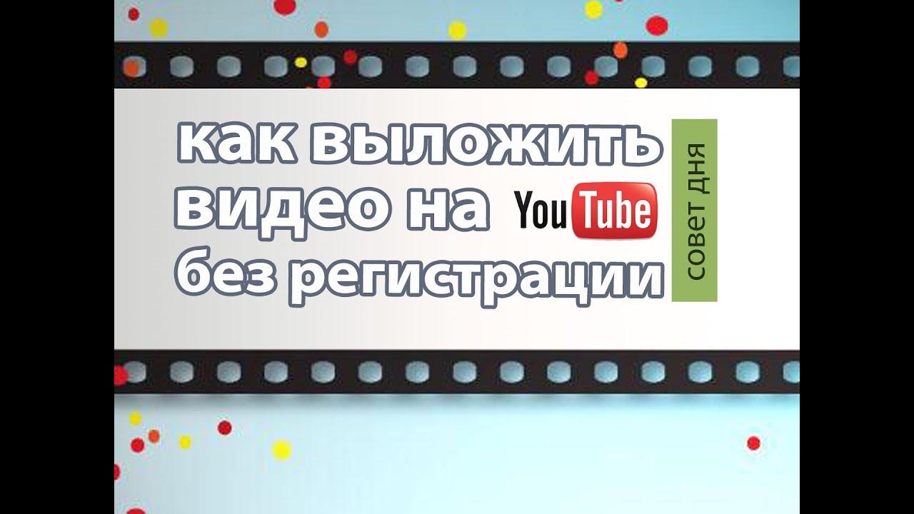 видео без рег