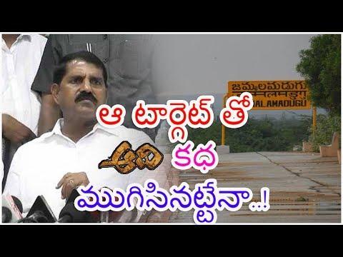 ఈ దెబ్బతో ఆది అడ్రస్ గల్లంతే..! || Minister Adinarayana Downfall Started ||