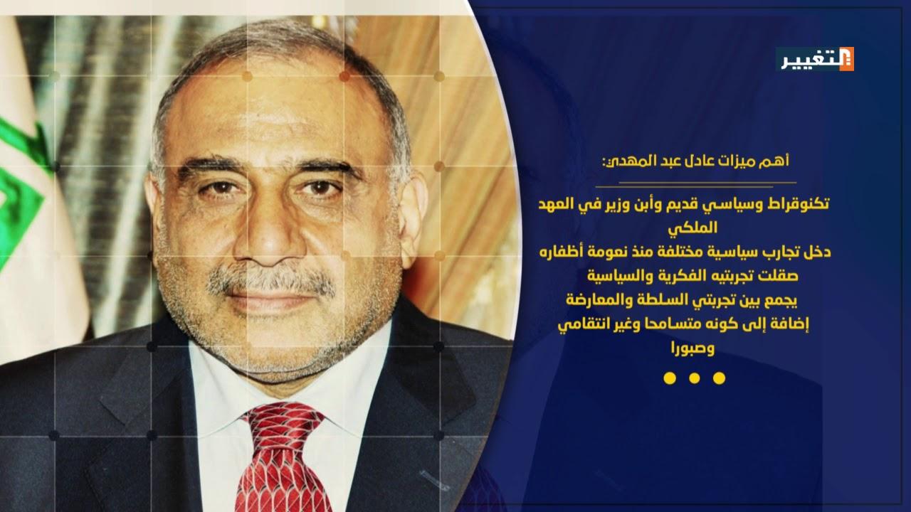عادل عبد المهدي .. رئيس وزراء العراق المكلف بتشكيل الحكومة المقبلة