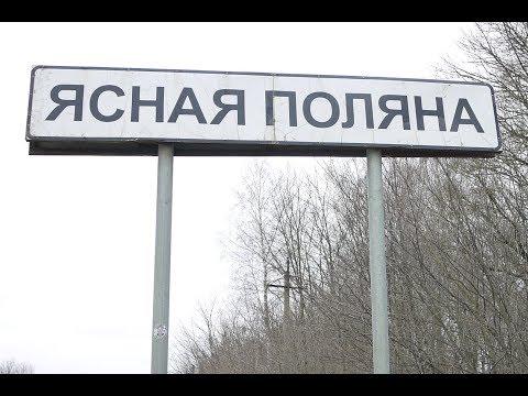 Ясная поляна, музей-усадьба Льва Толстого. Апрель 2019 г.