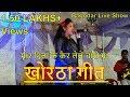 Mamta Raut Singing Khortha Song in Giridih Stage Show 2016 (Part 1)