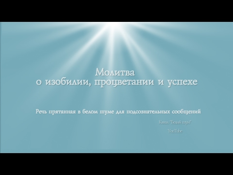 Молитва о изобилии, процветании и успехе. Программа для подсознательных сообщений.