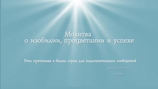 Молитва о изобилии, процветании и успехе. Программа для подсознательных сообщений