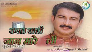 Bagal Wali Jaan Maareli Track Karaoke Dj Track old Manoj Tiwari (Dj Track Master