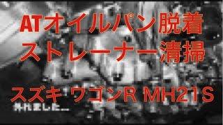 スズキ ワゴンR MH21S AT(オートマチック)異音 オイルパン脱着 ストレーナー清掃