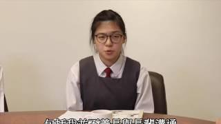 香港中文大學沈祖堯校長訪問影片
