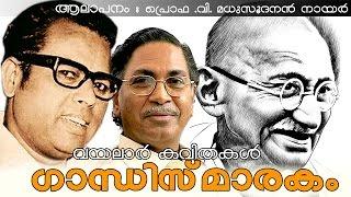 Gandhi Smarakam  | Vayalar Kavithakal | V.Madhusoodanan Nair
