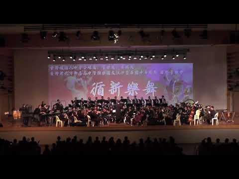 Malay Taiwan Folk Song Medley (Orchestra Shorter Version) 馬來台灣民謠組曲