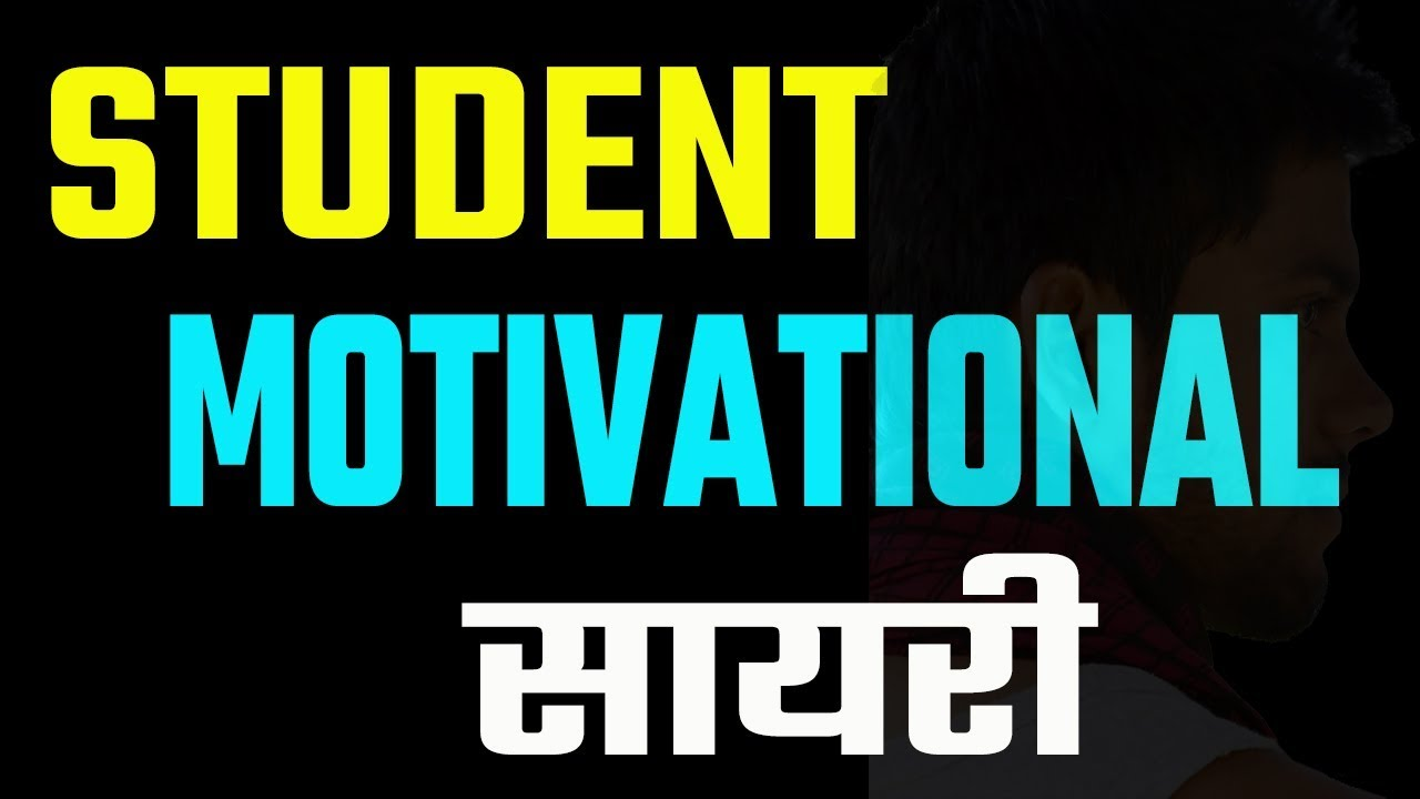 Motivational Quotes For Students Motivation Quotes In Hindi  Student Motivation Video  Best