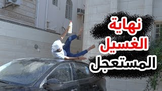 حنان وحسين - الغسيل المستعجل ب 10 دقايق!!