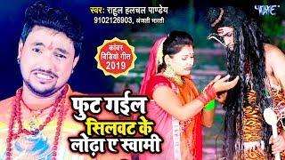 #Rahul Hulchal Pandey का काँवर गीत यूपी बिहार में तहलका मचा रहा है - फुट गईल सिलवट के लोढ़ा ए स्वामी