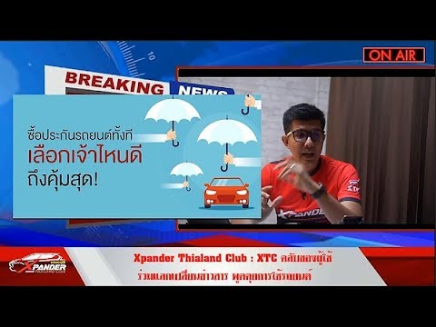ประกันรถยนต์ เลือกแบบไหนดี l XPANDER THAILAND CLUB XTC