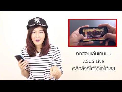 [Review] รีวิว ASUS Live มือถือสุดชิคในราคาเบาๆ เพียง 3,990 บาท