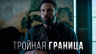 Тройная граница [Обзор] / [Трейлер 3 на русском]