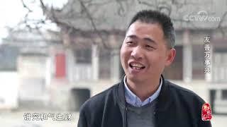 [中华优秀传统文化]友善万事兴| CCTV中文国际