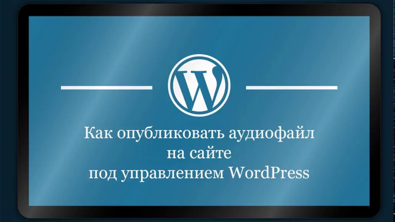 Как опубликовать аудиофайл на сайте под управлением WordPress