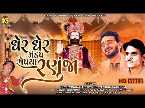 gujarati ramdevpir mandali bhajan songs - gher gher mandap ropiya - album :  ramdevpirni