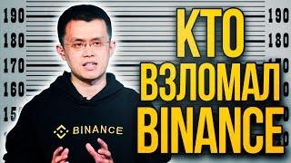 Разоблачение Binance: Кто украл 7000 биткоинов. Вся правда про взлом топ-1 криптобиржи