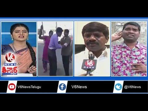 Politicians Call Recordings | World Telugu Conference | Woman Thrashes Eve Teaser | Teenmaar News