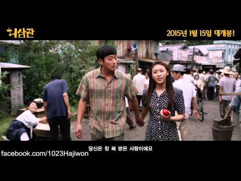 Ha Ji Won 하지원 at 허삼관 (Chronicle of a Blood Merchant) 캐릭터 영상 1탄!