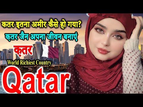 क़तर में जाने से पहले इस वीडियो को जरूर देखें | QATAR | Amazing And Shocking Facts About Qatar