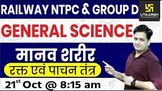 Human body #9 | General Science | Railway NTPC & Group D Special | By Prakash Sir |