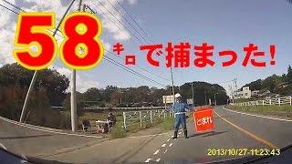 【ドラレコ】スピード違反 58キロでつかまる thumbnail