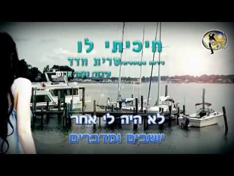חיכיתי לו - שרית חדד - גירסה אקוסטית - קריוקי ישראלי מזרחי - Sarit Hadad