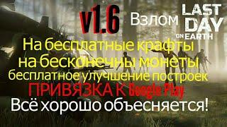 Взлом Last Day On Earth V1.5.5 на бесконечные монеты и на бесплатный крафт