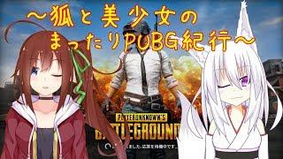 【PUBGコラボ】狐と美少女のまったりPUBG紀行【Vtuber】
