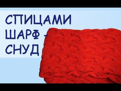 Схема вязания спицами. Шарф - снуд с узором коса из 18 петель  /// knitting