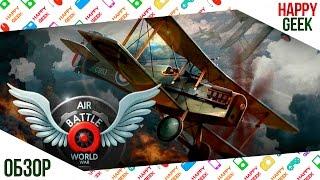 Air Battle: World War (авиация Первой мировой на Андроид)(Air Battle: World War - станьте пилотом военного самолета-этажерки времен Первой Мировой войны. Технологически Перв..., 2016-05-01T14:15:22.000Z)