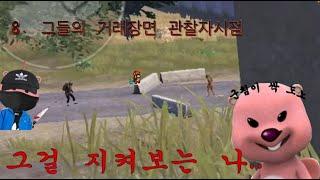 황당하고 재미있는 모멘트 8가지 상황들 + 메트로로얄 from. 예니 (꿀잼 보장😂)
