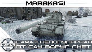 Самая непопулярная пт сау вдруг нагнула World of Tanks