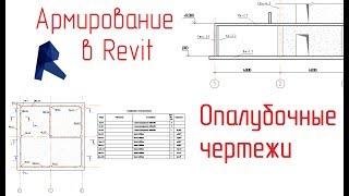Обзор армирования в Revit - 14 Графика опалубочных чертежей