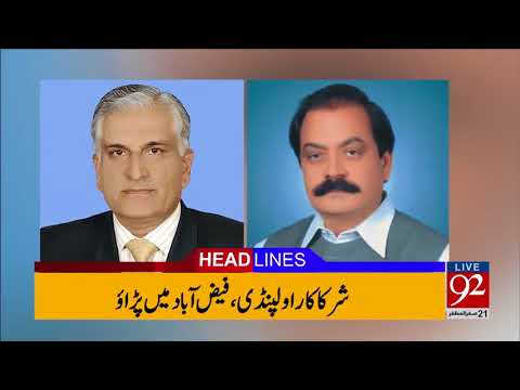 News Headlines 09:00 PM  | 10 November 2017 | 92NewsHDPlus