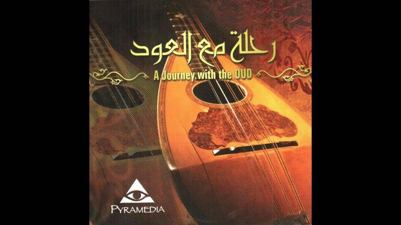 Journey With The Oud  - Ya Msharny / رحلة مع العود - يامسهرنى