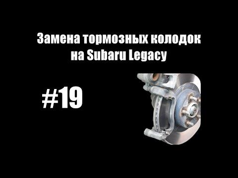 #19 - Замена тормозных колодок на Subaru Legacy