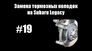 #19 - Заміна гальмівних колодок на Subaru Legacy