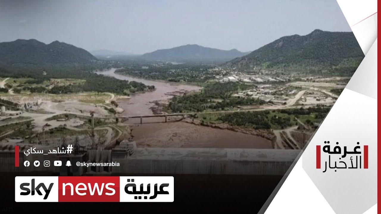 ارتفاع منسوب التوتر على خط أزمة سد النهضة | #غرفة_الأخبار  - نشر قبل 3 ساعة