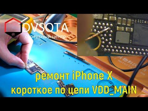 Ремонт IPhone X / IPhone X не включается / Устраняем короткое замыкание в IPhone / VDD_MAIN