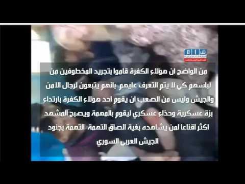 فضح مسرب تعذيب امراة سورية من قبل الشبيحة