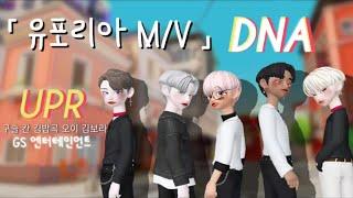 제페토 남자아이돌 | 유포리아 | UPR | 데뷔 | DNA | 제페토 아이돌 | 제페토 보이그룹 | 구슬 …
